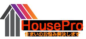 HousePro-ハウスプロ- 住まいのお悩み何でも解決 長野県地域密着