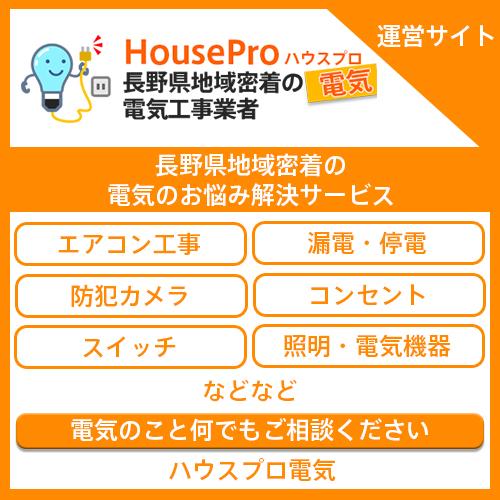 ハウスプロ電気